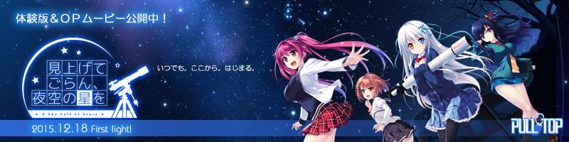 見上げてごらん、夜空の星を 2015.12.18 First light!