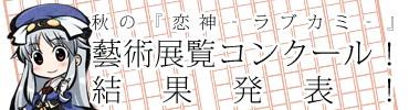 「秋の『恋神 ‐ラブカミ‐』藝術展覧コンクール!」