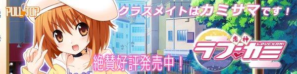 恋神-ラブカミ-応援中!