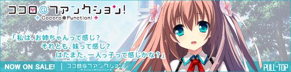 『ココロ@ファンクション!』